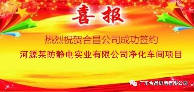热烈祝贺广东合昌成功签约河源某实业有限公司净化车间项目