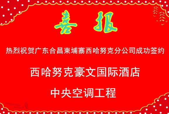 喜报! 热烈祝贺广东合昌柬埔寨西哈努克分公司成功签约西哈努克豪文国际酒店中央空调项目