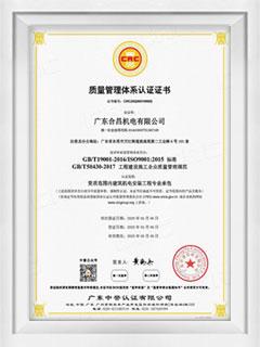 冷库工程质量管理体系认证