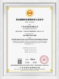 冷库工程职业健康安全管理体系认证