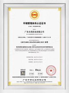 冷库工程环境管理体系认证